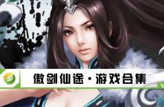 傲剑仙途·游戏合集