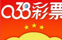 038彩票APP合集