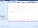 小刘子快递跟踪助手V1.1 纯净版