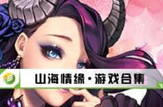 山海情缘·游戏合集