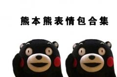 熊本熊表情包合集