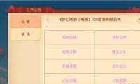 梦幻西游三维版服务器选择推荐