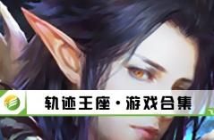 ��E王座・游�蚝霞�