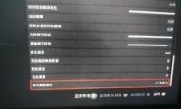 《荒野大镖客2》画面设置选项分析与推荐