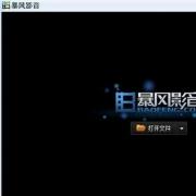 影视风暴播放器 V5.48 免费版