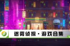 迷雾侦探·游戏合集