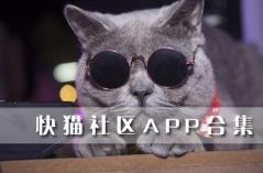 快猫社区APP合集