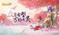 梦幻西游三维版宝宝技能书获取攻略