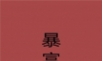 2020年新年祝福文字手机壁纸 2020最火爆的红色系壁纸