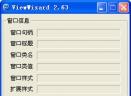 ViewWizard(句柄精灵)V3.0 绿色中文免费版