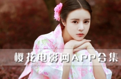 樱花电影网APP合集