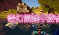 2019可玩性超高的奇幻冒险手游原创推荐