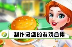 制作汉堡的游戏合集