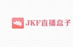 JKF直播盒子APP合集