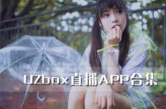 UZbox直播APP合集