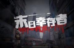 末日幸存者·游戏合集