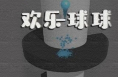 微信欢乐球球・游戏合集