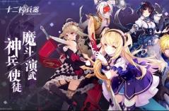 十二神兵器・游戏合集