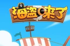 微信海盗来了・游戏合集