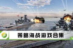 策略海战游戏合集