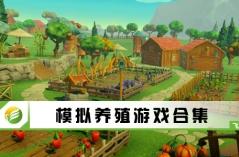 模拟养殖游戏合集