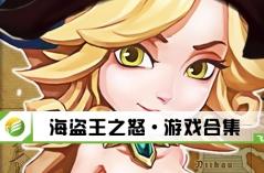 海盗王之怒・游戏合集