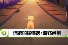 流浪的橘猫侠・游戏合集