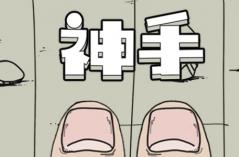 微信神手・游戏合集