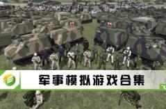 军事模拟游戏合集