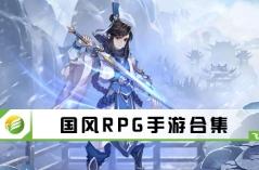 国风RPG手游合集