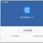 天行浏览器(Xskywalker海购浏览器) V4.0.1 官方版