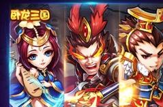 卧龙三国・游戏合集