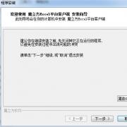 魔立方Excel数据软件 V1.0 最新版