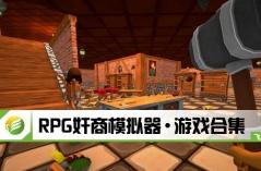 RPG奸商模拟器·游戏合集