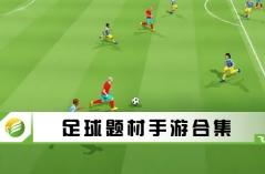 足球�}材手游合集