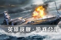 英雄战舰·游戏合集