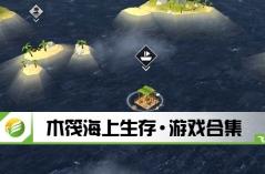 木筏海上生存·游戏合集