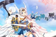 女武神与死神·游戏合集