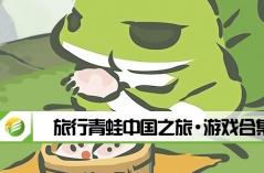 旅行青蛙中国之旅・游戏合集