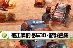 被击碎的汽车3D·游戏合集