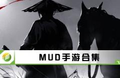 MUD手游合集