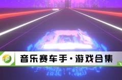 音乐赛车手·游戏合集