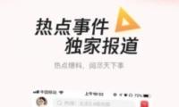 腾讯新闻极速版app提现到微信方法教程