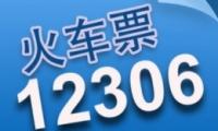 12306候补人数已满是不是没票了 候补人数已满是什么意思