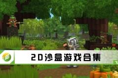 2D沙盒游�蚝霞�