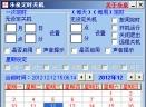 乐泉定时关机V0.18 简体中文绿色免费版