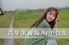 青苹果视频APP合集