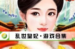 乱世皇妃·游戏合集