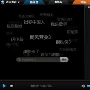 吉吉影音 V2.8.2.1 官方版