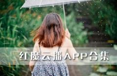 雨竹影视APP合集